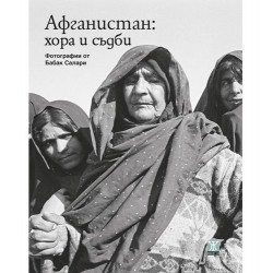 Afghanistan: People and Destiny - Babak Salari
