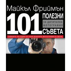 книга 101 ПОЛЕЗНИ СЪВЕТА