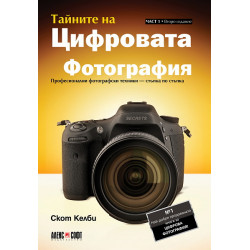 Book The Secrets of Digital Photography - Part 1 - Scott Kelby