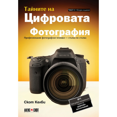 The Secrets of Digital Photography - Part 1 - Scott Kelby