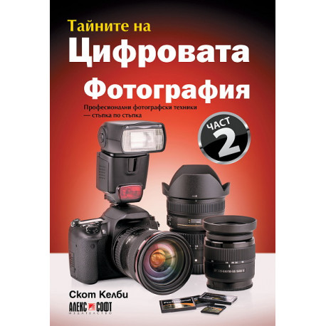 A&T Publishing THE SECRETS OF DIGITAL PHOTOGRAPHY - PART 2 - SKELB KELBY