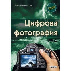 Book Digital Photography - Denis Kolisnichenko