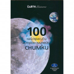 Book The 100 Most Beautiful Astronomical Photos
