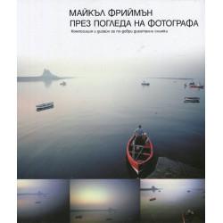 книга През погледа на фотографа - Майкъл Фрийман