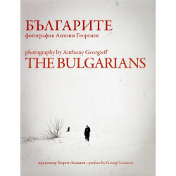 Book Bulgarians - Antoni Georgiev