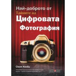 книга Най-доброто от тайните на цифровата фотография - Скот Келби