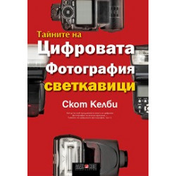 Book The Secrets of Digital Photography - Flash - Scott Kelby