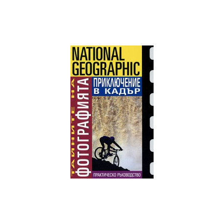 National Geographic The secrets of photography: Adventure in the frame