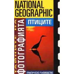 National Geographic Тайните на фотографията: Птиците