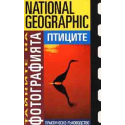 Book National Geographic The secrets of photography: Birds