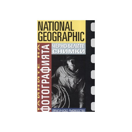 National Geographic The secrets of photography: Black and white photos