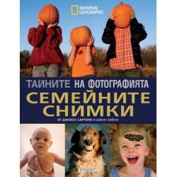 книга National Geographic Tайните на фотографията - Семейните снимки