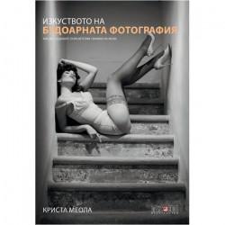 книга Изкуството на будоарната фотография