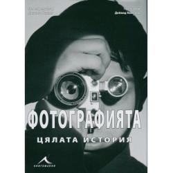 книга Фотографията - цялата история