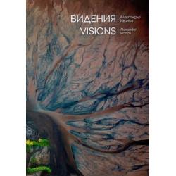 книга Видения - Александър Иванов