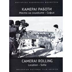 книга Камера! Работи - Mясто на снимките - София