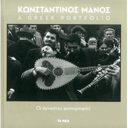Book Konstantin Manos - A Greek portfolio
