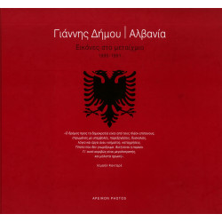 Джон Демос - Албания