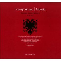 Джон Демос – Albania