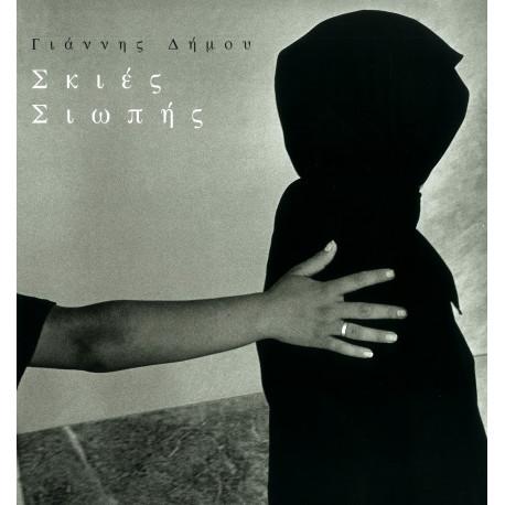 Джон Демос - Shadows of Silence