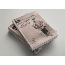 книга Непознатият фотограф Георг Волц