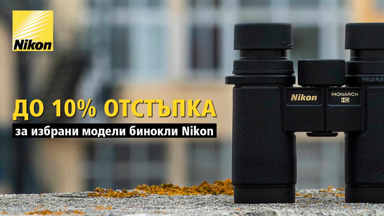 Бинокли Nikon с 10% отстъпка от цената!