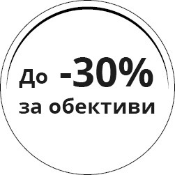 Up to 30% discount on lenses