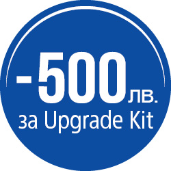 - 500 BGN for Upgrade Kit