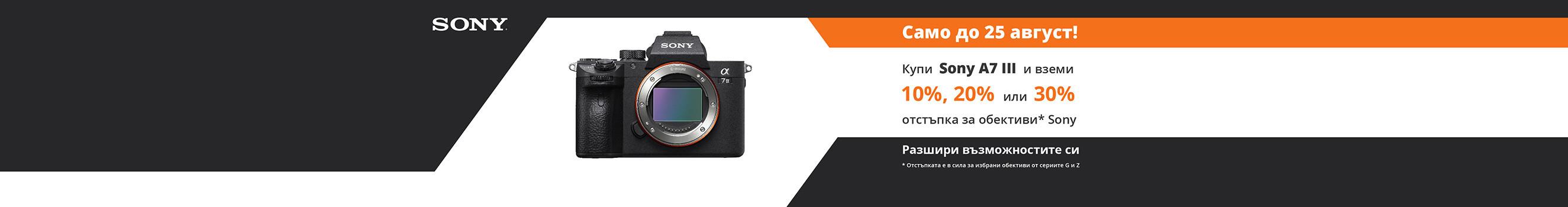 Обективи Sony с до 30% отстъпка при покупка заедно с фотоапарат Sony A7 III