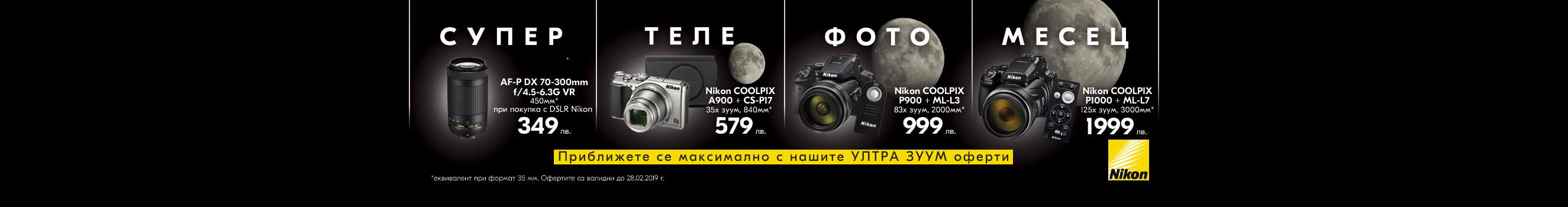 Суперзум оферти от Nikon