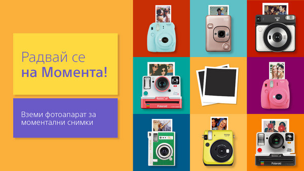 Фотоапарати за моментни снимки на промоционални цени