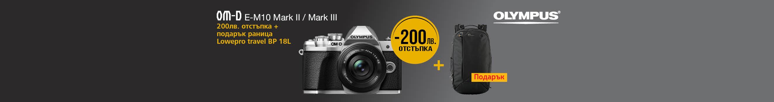 Фотоапарати Olympus E-M10 Mark II и III с подарък: раница Lowepro