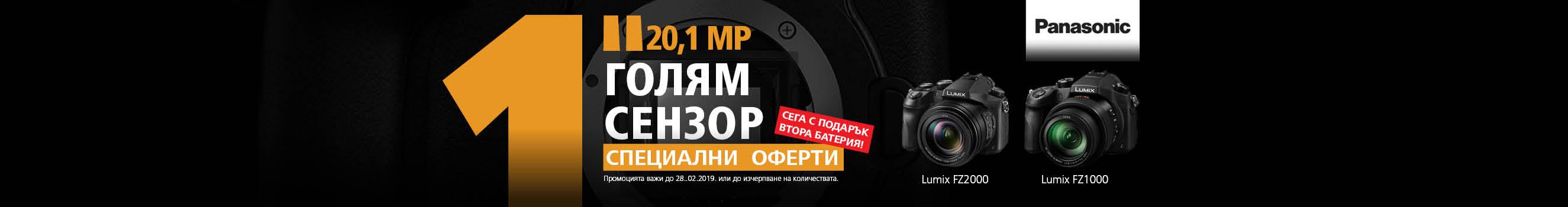 Panasonic FZ1000 и FZ2000 на супер цена