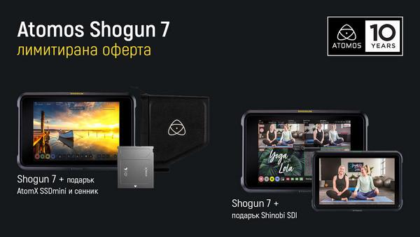 Вземете видео монитор / рекордер Atomos Shogun 7 с подарък по избор