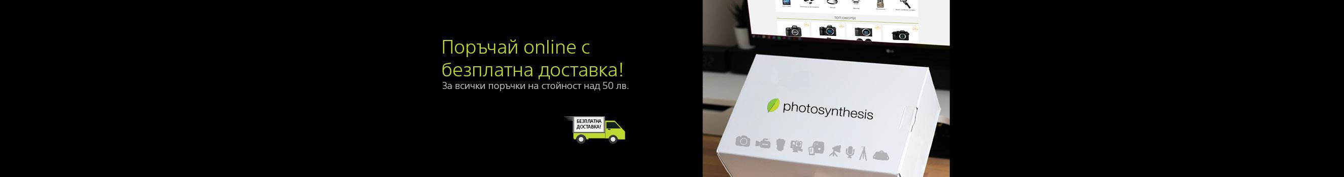Безплатна доставка за цяла България за поръчки над 50 лв.