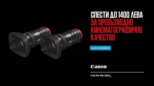 Спести до 1400 лв от Canon Cinema Zoom обективи!