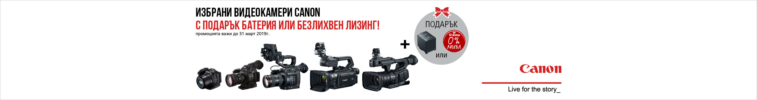 Видеокамери с подарък или 0% лизинг