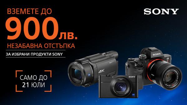 Фотоапарати Sony, обективи, камери с до 900 лв. специална отстъпка