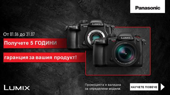 Фотоапарати Panasonic с 5 г. гаранция след регистрация