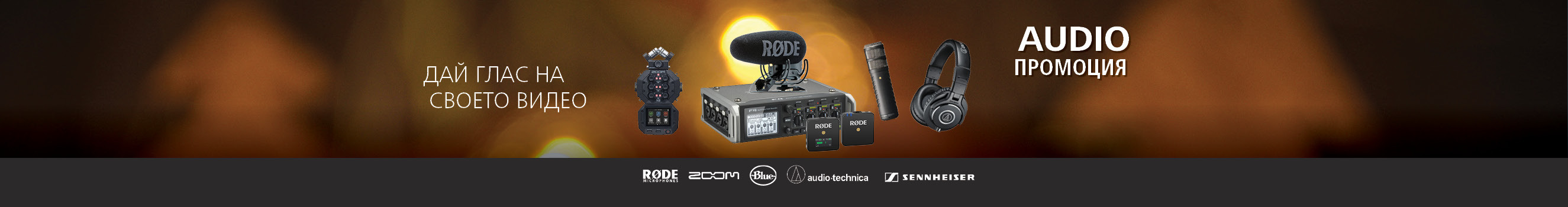 Promotion for audio products for professionals and amateurs in PhotoSynthesis stores