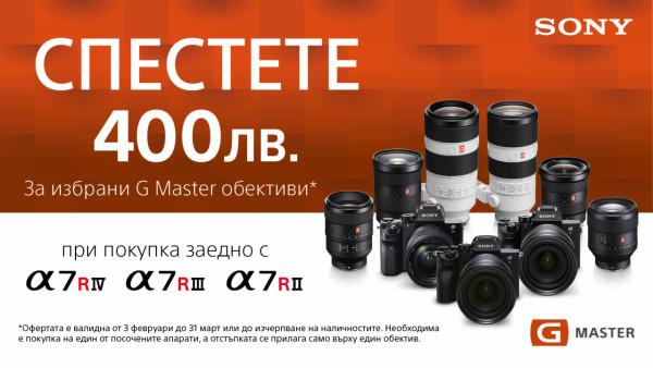 400 лв. отстъпка за избрани модели обективи Sony G-Master при покупка заедно с фотоапарат Sony A7R