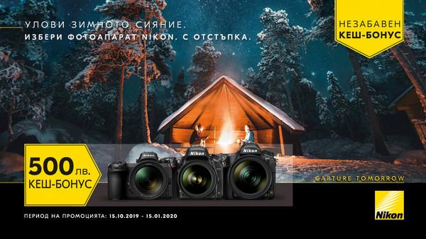 Фотоапарати и обективи Nikon с директна отстъпка до 700 лв.