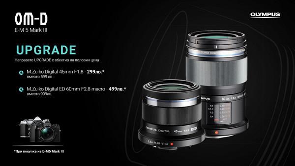 Обективи с 50% отстъпка от цената при покупка с фотоапарат Olympus E-M5 Mark III