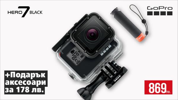 Видеокамера GoPro Hero7 на промоция