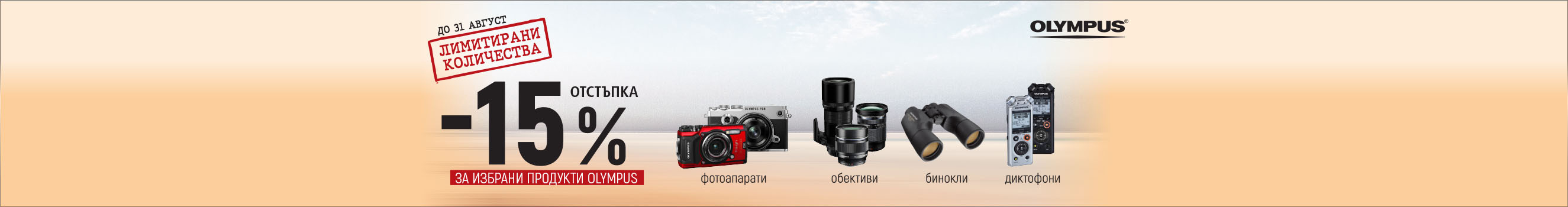 Olympus - cameras, lenses, voice recorders and binoculars with 15% discount with promo code OLY15