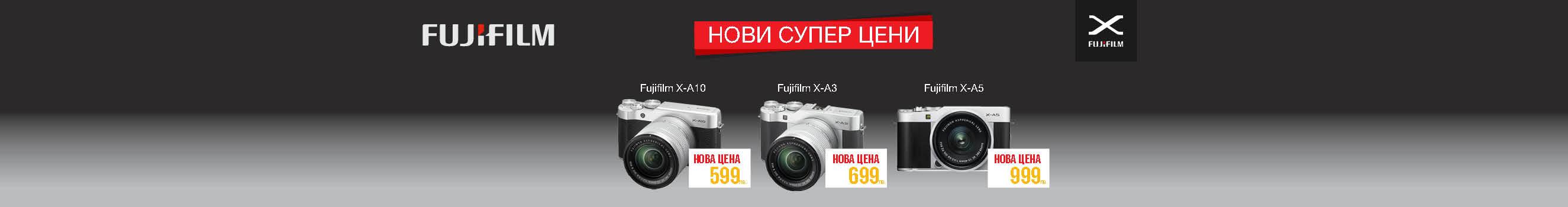 Фотоапарати Fuji на специални цени