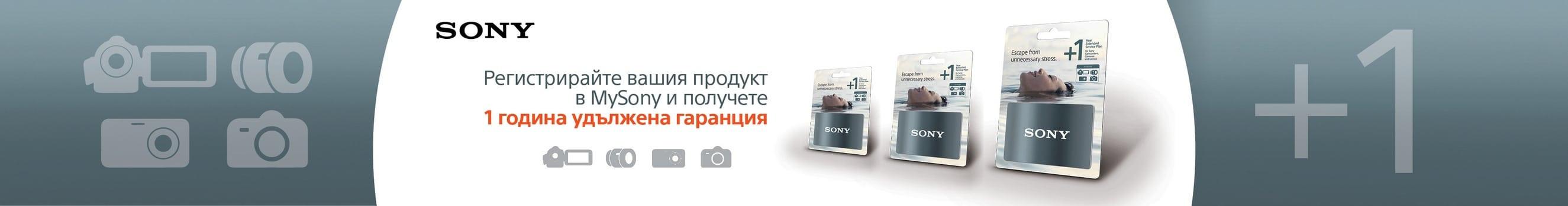 1 г. допълнителна гаранция за фотоапарати и обективи Sony