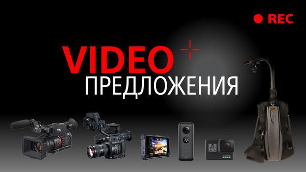 Видеокамери, обективи за видеозаснемане, видео и аудиорекордери, стабилизиращи системи, осветление и аксесоари на промоционални цени