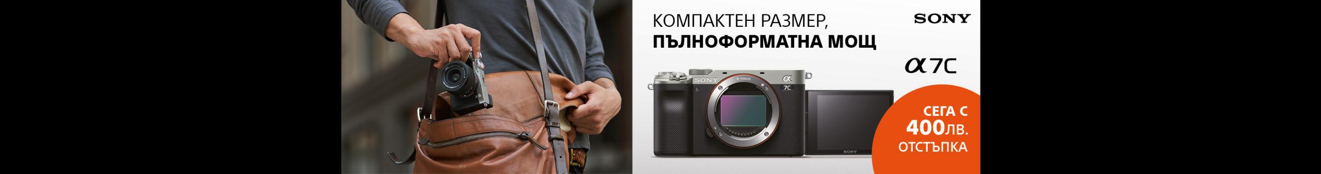 Фотоапарати Sony A7C с 400 лв. отстъпка в магазини ФотоСинтезис