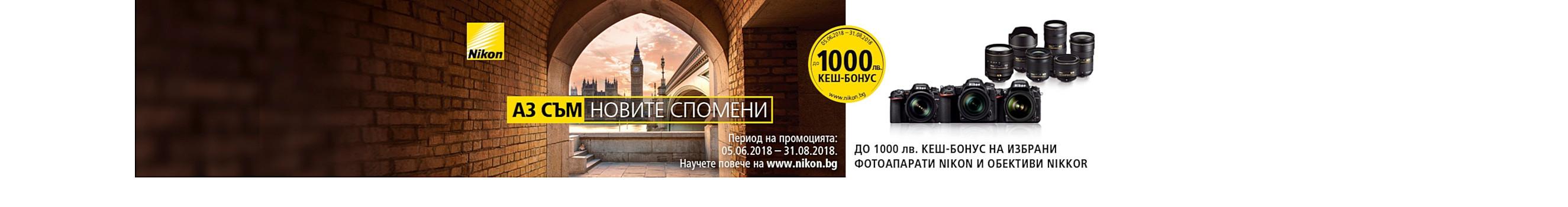 До 1000 лв. кеш-бонус за Nikon!